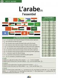 L'arabe, l'essentiel (Aedis)