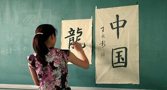 Learn Chinese Mandarin.jpg